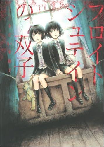 フロイトシュテインの双子  ヤングジャンプコミックス)