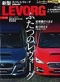 ニューカー速報プラス 新型スバル・レヴォーグ完全版 (CARTOP MOOK ニューカー速報プラス)