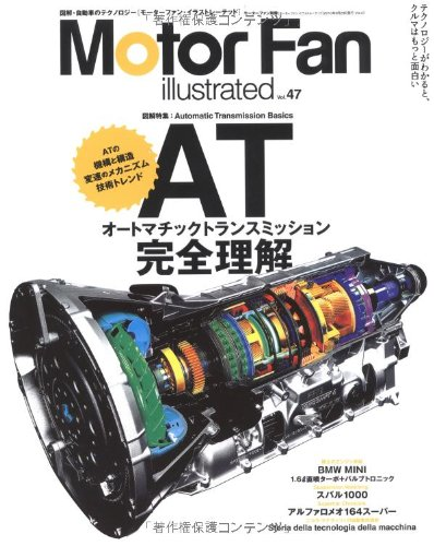 MotorFan illustrated Vol.47
