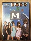 Image de 美人探偵M 3 [DVD]