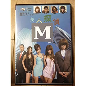美人探偵M 3 [DVD]