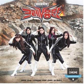 CRAYON POP FM 2015 2nd Mini Album ( 韓国盤 )( 初回限定特典13点 )(韓メディアSHOP限定)