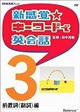 新感覚☆キーワードで英会話3 前置詞(副詞)編 DVD