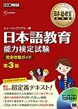 CD付 日本語教育教科書