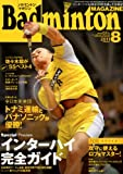 Badminton MAGAZINE (バドミントン・マガジン) 2011年 08月号 [雑誌]