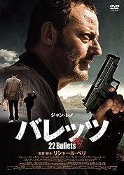 バレッツ [DVD]