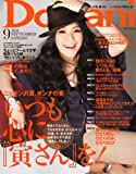 Domani (ドマーニ) 2011年 09月号 [雑誌]