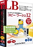 LB コピー ワークス 12 特別優待版
