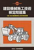 建設機械施工技術検定問題集 平成23年度版―1級・2級建設機械施工技術検定試験