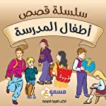 Atfal Al Madrasah Kids Stories: School Kids Series - in Arabic | Ahlam Al Zaben,Ms. Ala'a Suleiman,Ala Suleiman,Abdullah Al Zagha,Maysoun Al Moghrabi,Sajeda Saleh