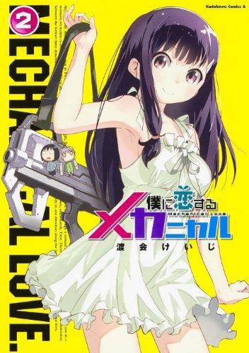 僕に恋するメカニカル (2) (カドカワコミックス・エース)