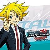 TVアニメ『カードファイト!! ヴァンガード アジアサーキット編』「キャラクターソング vol.5 三和タイシ」