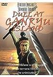 echange, troc Duel at Ganryu Island