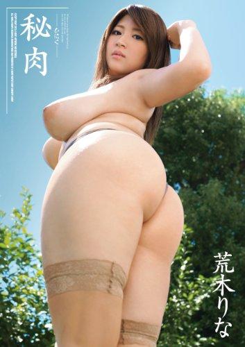 秘肉 荒木りな E-BODY [DVD]