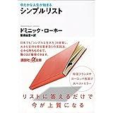 Amazon.co.jp: ゆたかな人生が始まる シンプルリスト (講談社+α文庫) 電子書籍: ドミニック・ローホー, 笹根由恵: Kindleストア