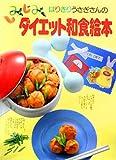はりきりうさぎさんのしみじみダイエット和食絵本 (はりきりうさぎさんシリーズ)