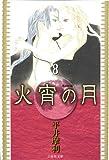 火宵の月 8 (白泉社文庫)
