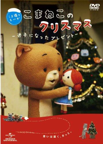 こま撮りえいが こまねこのクリスマス ~迷子になったプレゼント~ [DVD]