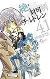 絶対可憐チルドレン 41 (少年サンデーコミックス)