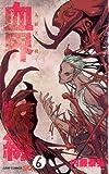 血界戦線 6 人狼大作戦 (ジャンプコミックス)