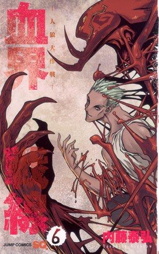 血界戦線 6 ─人狼大作戦─ (ジャンプコミックス)