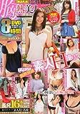 胸熱美人collection (コレクション) DX 2013年 08月号 [雑誌]