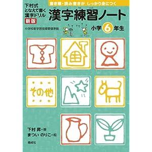 漢字練習ノート♪小学6年生♪ ...