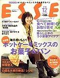 ESSE (エッセ) 2008年 12月号 [雑誌]