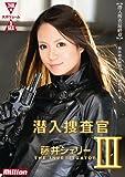 潜入捜査官 III 藤井シェリー [DVD]