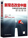 New Normal Changes China: Chief Economists on Megatrends (Chinese Edition)