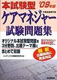 本試験型ケアマネジャー試験問題集 '09年版