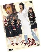 ミューズの鏡 上巻 通常版 DVD-BOX