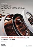 Autodesk AutoCAD Mechanical 2014公式トレーニングガイド (Autodesk official training guide)