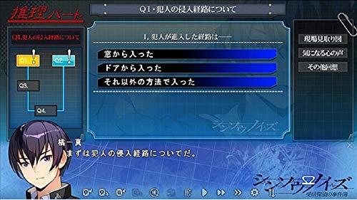 シンソウノイズ ~受信探偵の事件簿~ オリジナルPC壁紙 配信 - PS4 ゲーム画面スクリーンショット6