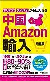 中国Amazon輸入 アリババ・タオバオから仕入れる