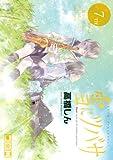 雪にツバサ(7) (ヤンマガKCスペシャル)