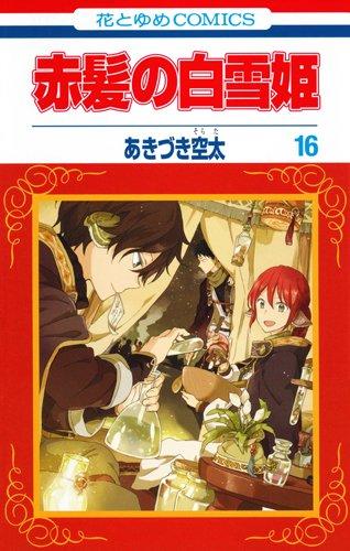 赤髪の白雪姫 16 ドラマCD付限定版 (花とゆめコミックス)