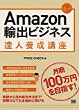 Amazoncojp限定Amazon輸出ビジネス達人養成講座 教えて