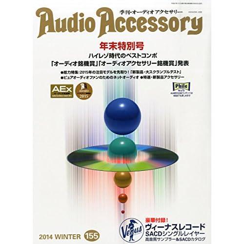 Audio Accessory (オーディオ アクセサリー) 2015年 1月号