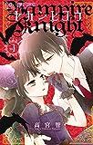 ヤカンヒコウ~Vampire Knight~ (フラワーコミックス)