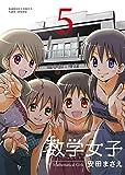 数学女子 5 完結 (バンブーコミックス)