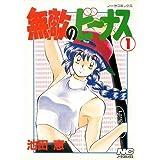 無敵のビーナス 1 (ノーラコミックス)