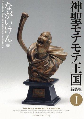 神聖モテモテ王国[新装版]1 (少年サンデーコミックススペシャル)