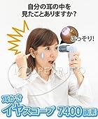 耳かき イヤースコープ 7400画素 チタンコイル、ののじ耳掻きよりよく取れる♪40本+電池付 コデン イヤスコープ◆アイボリー