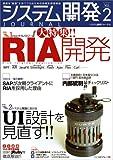 システム開発ジャーナル Vol.2