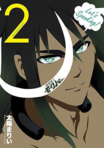 騎乗戦士モクバさん 2 (裏少年サンデーコミックス)