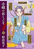 小姓のおしごとリターンズ! 1 (1) (バーズコミックス ガールズコレクション)