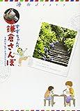 すずちゃんの鎌倉さんぽ—海街diary (フラワーコミックススペシャル)