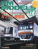 RM MODELS ( アールエムモデルス ) 2010年 05月号 [雑誌]