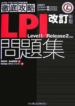 改訂新版 徹底攻略LPI問題集Level1/Release2対応 (ITプロ/ITエンジニアのための徹底攻略)
